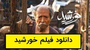 دانلود فیلم خورشید با بازی جواد عزتی و طناز طباطبایی